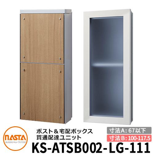 ナスタ 貫通配達ユニット KS-ATSB002-LG-111-C 標準タイプ (本体奥行き:67mm以下×ダクト部奥行き:100~116mm) イメージ:ライトグレー×ライトウォールナット 大型郵便物対応ポスト 宅配ボックス一体型 木造住宅壁埋め込みポスト 室内受け取り