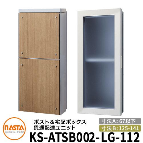 ナスタ 貫通配達ユニット KS-ATSB002-LG-112-C 標準タイプ (本体奥行き:67mm以下×ダクト部奥行き:125~141mm) イメージ:ライトグレー×ライトウォールナット 大型郵便物対応ポスト 宅配ボックス一体型 木造住宅壁埋め込みポスト 室内受け取り