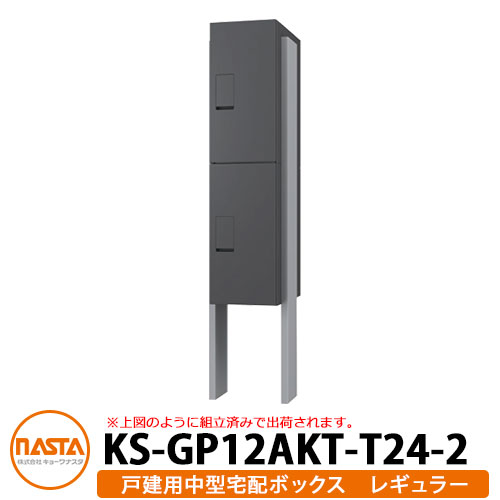ナスタ 中型宅配ボックス レギュラー2段 前入れ前出し 防滴タイプ 組立済み組み上げ出荷 KS-TLT240-S500×2 KS-GP12AKT-T24-2-TBK イメージ:ブラック NASTA