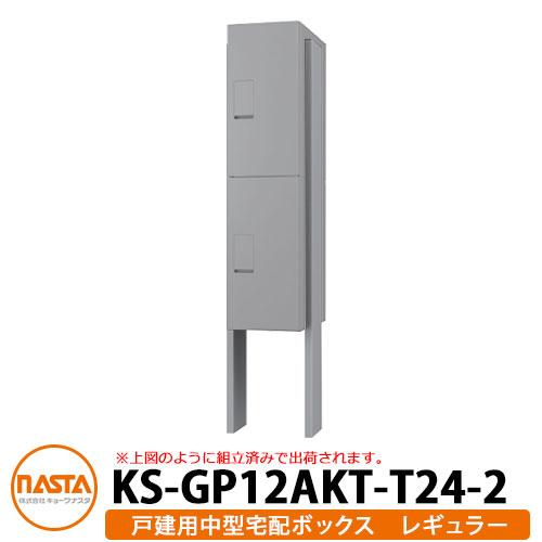 ナスタ 中型宅配ボックス レギュラー2段 前入れ前出し 防滴タイプ 組立済み組み上げ出荷 KS-TLT240-S500×2 KS-GP12AKT-T24-2-TL イメージ:ライトグレー NASTA