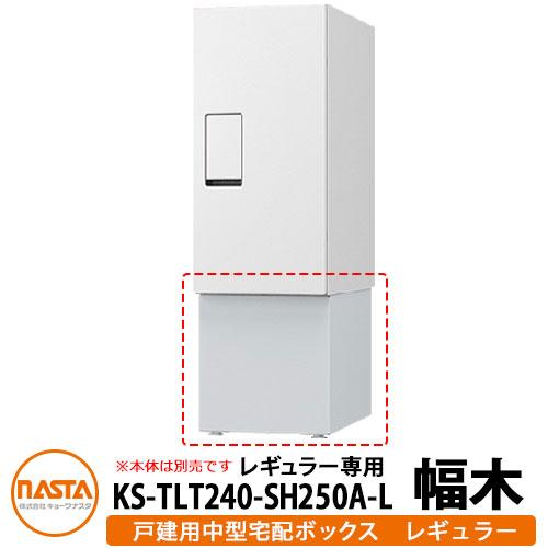 ナスタ 関連商品 中型宅配ボックス レギュラー用幅木 H250mm 据置用台座 KS-TLT240-S500用幅木 KS-TLT240-SH250A-L NASTA