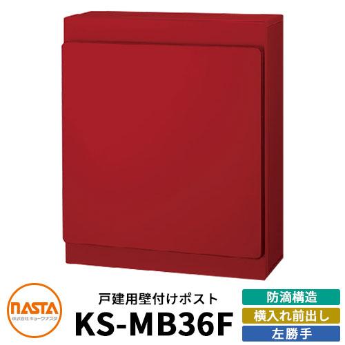 ナスタ 郵便ポスト KS-MB36F-LPK 左勝手 横入れ前出し イメージ:ボルドー NASTA 壁付けポスト 防滴タイプ