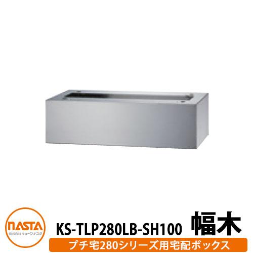 ナスタ 宅配ボックス関連商品 KS-TLP280LB-SH100 プチ宅用幅木 据置用台座 TLP280LB用 ステンカラー H100×W280×D390 NASTA