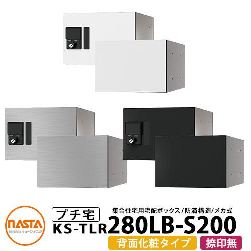 ナスタ 宅配ボックス プチ宅 捺印無し 背面化粧タイプ KS-TLR280LB-S200 全3色 H200×W280×D424.3 防滴構造 NASTA