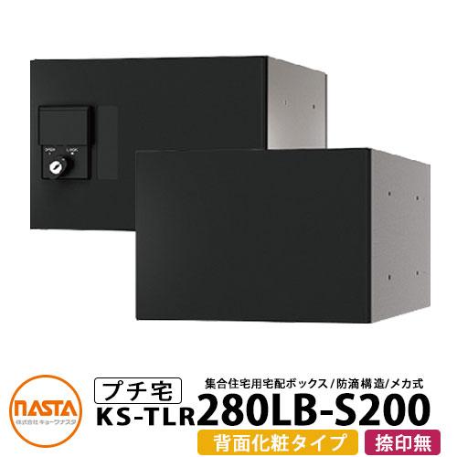 ナスタ 宅配ボックス プチ宅 捺印無し 背面化粧タイプ KS-TLR280LB-S200-BK イメージ:ブラック H200×W280×D424.3 防滴構造 NASTA