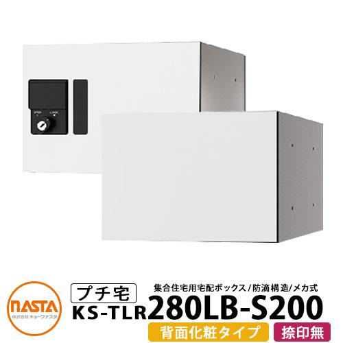 ナスタ 宅配ボックス プチ宅 捺印無し 背面化粧タイプ KS-TLR280LB-S200-W イメージ:ホワイト H200×W280×D424.3 防滴構造 NASTA