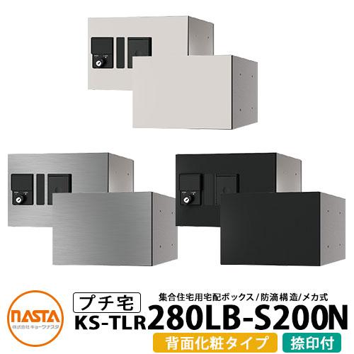 ナスタ 宅配ボックス プチ宅 捺印付き 背面化粧タイプ KS-TLR280LB-S200N 全3色 H200×W280×D424.3 防滴構造 NASTA