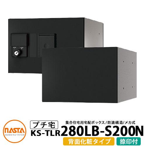 ナスタ 宅配ボックス プチ宅 捺印付き 背面化粧タイプ KS-TLR280LB-S200N-BK イメージ:ブラック H200×W280×D424.3 防滴構造 NASTA