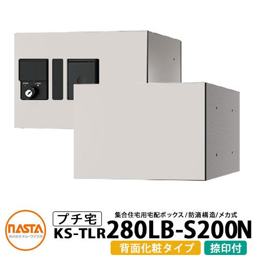 ナスタ 宅配ボックス プチ宅 捺印付き 背面化粧タイプ KS-TLR280LB-S200N-W イメージ:ホワイト H200×W280×D424.3 防滴構造 NASTA