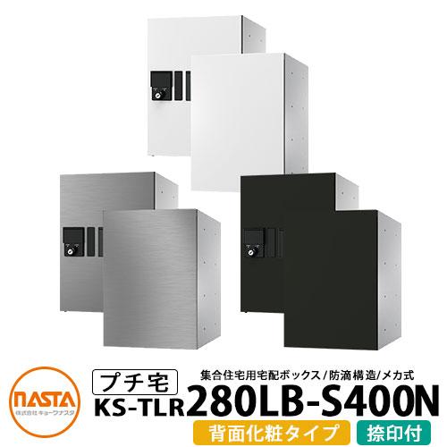 ナスタ 宅配ボックス プチ宅 捺印付き 背面化粧タイプ KS-TLR280LB-S400N 全3色 H400×W280×D424.3 防滴構造 NASTA