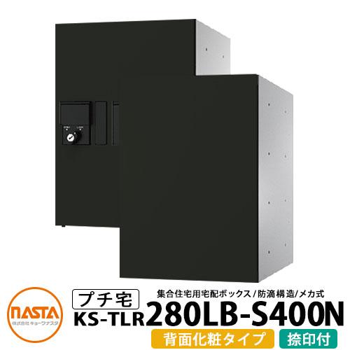 ナスタ 宅配ボックス プチ宅 捺印付き 背面化粧タイプ KS-TLR280LB-S400N-BK イメージ:ブラック H400×W280×D424.3 防滴構造 NASTA