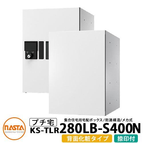 ナスタ 宅配ボックス プチ宅 捺印付き 背面化粧タイプ KS-TLR280LB-S400N-W イメージ:ホワイト H400×W280×D424.3 防滴構造 NASTA