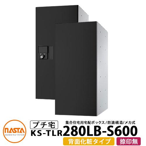 ナスタ 宅配ボックス プチ宅 捺印無し 背面化粧タイプ KS-TLR280LB-S600-BK イメージ:ブラック H600×W280×D424.3 防滴構造 NASTA