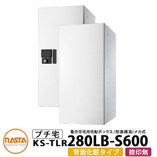 ナスタ 宅配ボックス プチ宅 捺印無し 背面化粧タイプ KS-TLR280LB-S600-W イメージ:ホワイト H600×W280×D424.3 防滴構造 NASTA