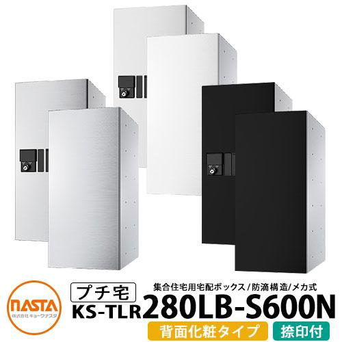 ナスタ 宅配ボックス プチ宅 捺印付き 背面化粧タイプ KS-TLR280LB-S600N 全3色 H600×W280×D424.3 防滴構造 NASTA