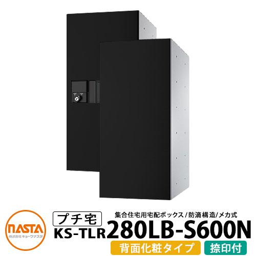 ナスタ 宅配ボックス プチ宅 捺印付き 背面化粧タイプ KS-TLR280LB-S600N-BK イメージ:ブラック H600×W280×D424.3 防滴構造 NASTA