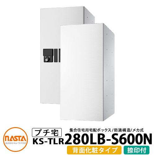 ナスタ 宅配ボックス プチ宅 捺印付き 背面化粧タイプ KS-TLR280LB-S600N-W イメージ:ホワイト H600×W280×D424.3 防滴構造 NASTA