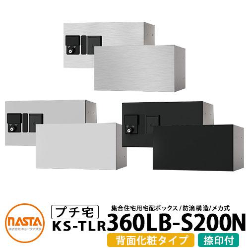 ナスタ 宅配ボックス プチ宅 捺印付き 背面化粧タイプ KS-TLR360LB-S200N 全3色 H200×W360×D336 防滴構造 NASTA