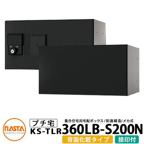ナスタ 宅配ボックス プチ宅 捺印付き 背面化粧タイプ KS-TLR360LB-S200N-BK イメージ:ブラック H200×W360×D336 防滴構造 NASTA