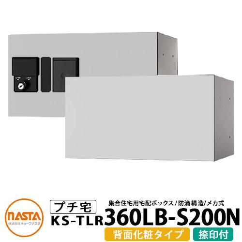 ナスタ 宅配ボックス プチ宅 捺印付き 背面化粧タイプ KS-TLR360LB-S200N-W イメージ:ホワイト H200×W360×D336 防滴構造 NASTA