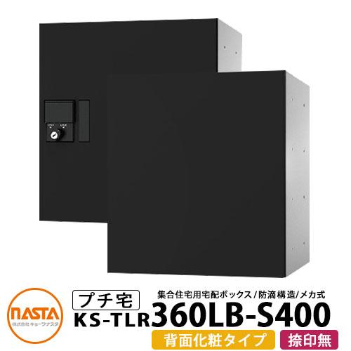ナスタ 宅配ボックス プチ宅 捺印無し 背面化粧タイプ KS-TLR360LB-S400-BK イメージ:ブラック H400×W360×D336 防滴構造 NASTA