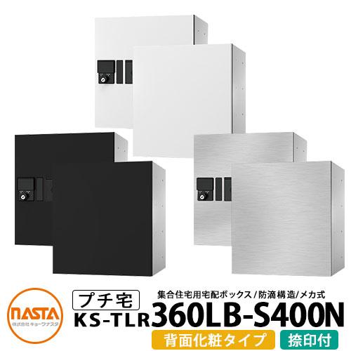 ナスタ 宅配ボックス プチ宅 捺印付き 背面化粧タイプ KS-TLR360LB-S400N 全3色 H400×W360×D336 防滴構造 NASTA