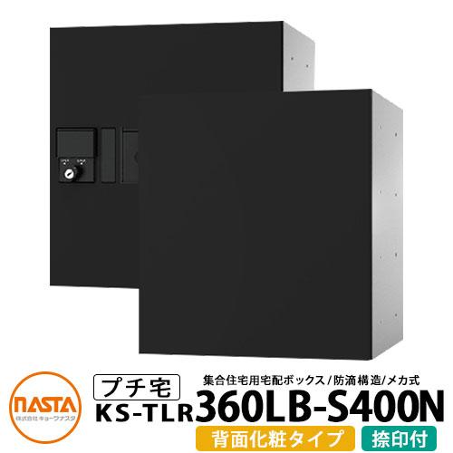 ナスタ 宅配ボックス プチ宅 捺印付き 背面化粧タイプ KS-TLR360LB-S400N-BK イメージ:ブラック H400×W360×D336 防滴構造 NASTA