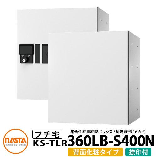 ナスタ 宅配ボックス プチ宅 捺印付き 背面化粧タイプ KS-TLR360LB-S400N-W イメージ:ホワイト H400×W360×D336 防滴構造 NASTA