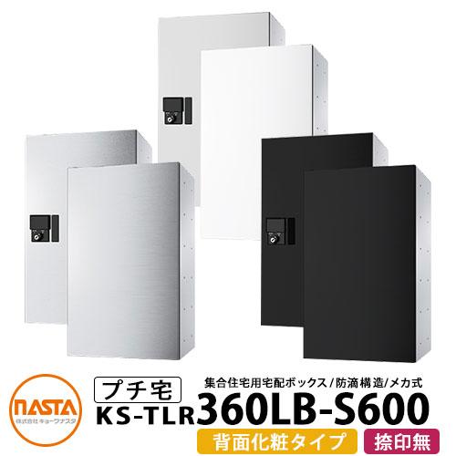 ナスタ 宅配ボックス プチ宅 捺印無し 背面化粧タイプ KS-TLR360LB-S600 全3色 H600×W360×D336 防滴構造 NASTA