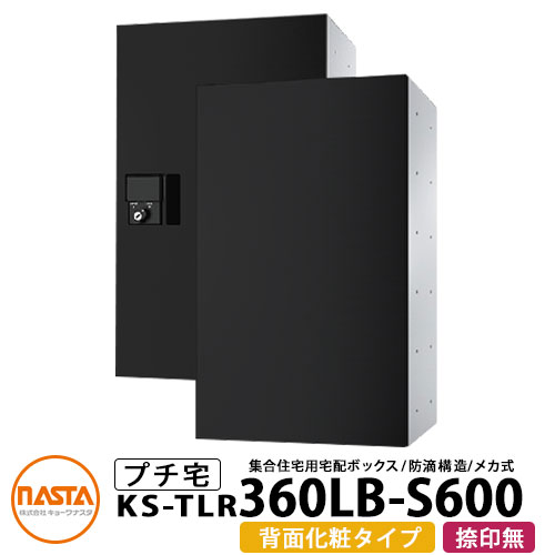 ナスタ 宅配ボックス プチ宅 捺印無し 背面化粧タイプ KS-TLR360LB-S600-BK イメージ:ブラック H600×W360×D336 防滴構造 NASTA