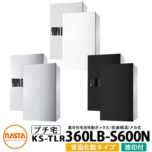 ナスタ 宅配ボックス プチ宅 捺印付き 背面化粧タイプ KS-TLR360LB-S600N 全3色 H600×W360×D336 防滴構造 NASTA