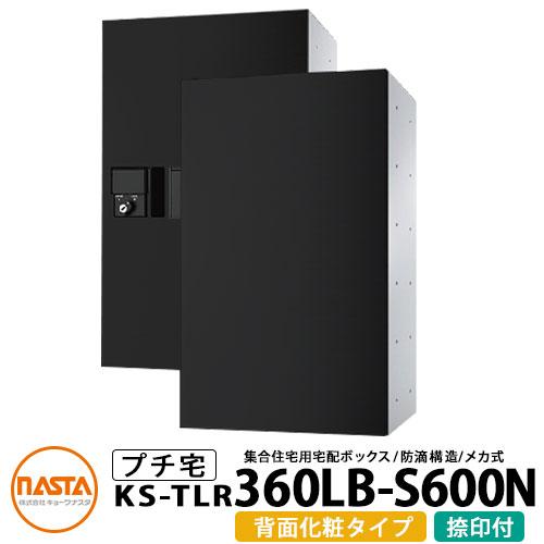ナスタ 宅配ボックス プチ宅 捺印付き 背面化粧タイプ KS-TLR360LB-S600N-BK イメージ:ブラック H600×W360×D336 防滴構造 NASTA