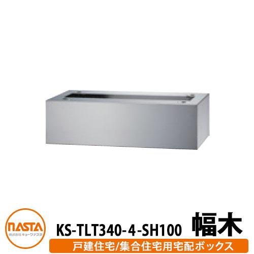 ナスタ 宅配ボックス関連商品 KS-TLT340-4-SH100 幅木 据置 FN415 F415用 ステンカラー NASTA