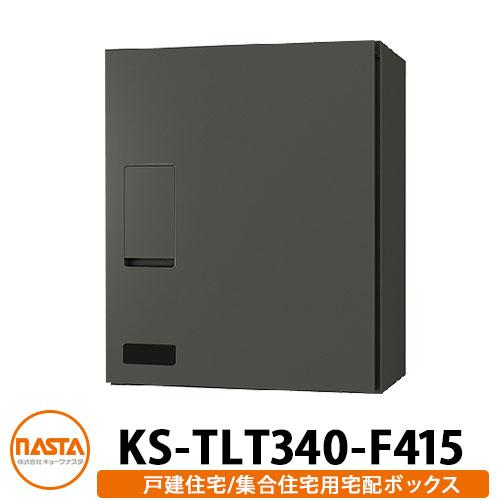 ナスタ 宅配ボックス KS-TLT340-F415 確認窓付き 前入れ前出し 壁付け 据置 イメージ:ブラック NASTA 防滴タイプ