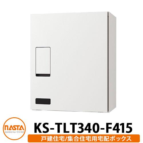 ナスタ 宅配ボックス KS-TLT340-F415 確認窓付き 前入れ前出し 壁付け 据置 イメージ:ホワイト NASTA 防滴タイプ