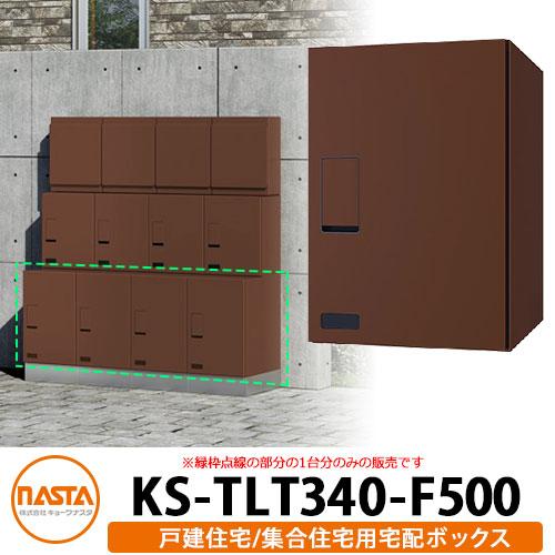 ナスタ 宅配ボックス KS-TLT340-F500 確認窓付き 前入れ前出し 壁付け 据置 カラー全5色 NASTA 防滴タイプ