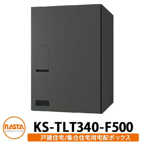 ナスタ 宅配ボックス KS-TLT340-F500 確認窓付き 前入れ前出し 壁付け 据置 イメージ:ブラック NASTA 防滴タイプ