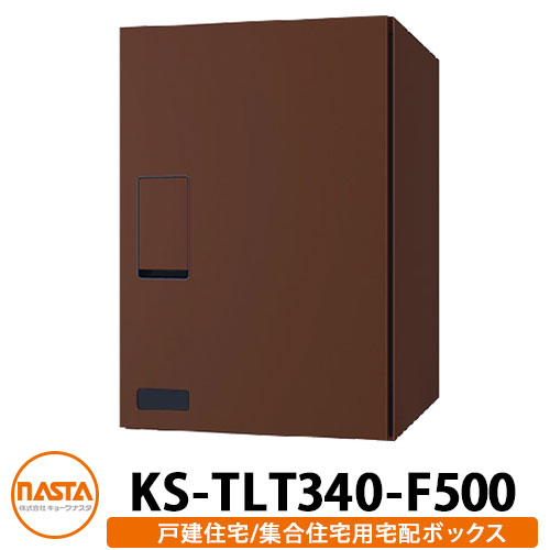 ナスタ 宅配ボックス KS-TLT340-F500 確認窓付き 前入れ前出し 壁付け 据置 イメージ:ダークブラウン NASTA 防滴タイプ