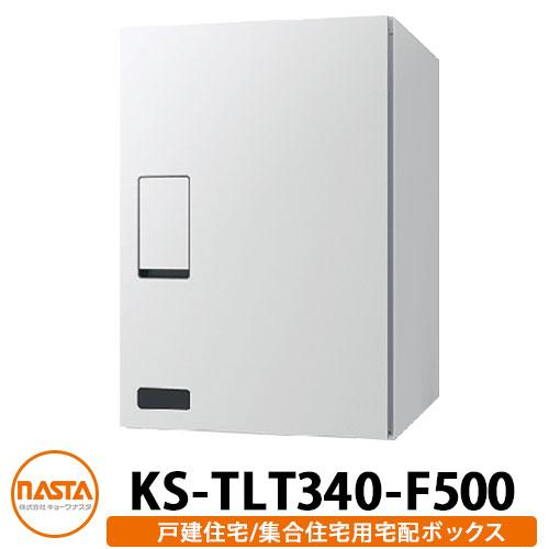 ナスタ 宅配ボックス KS-TLT340-F500 確認窓付き 前入れ前出し 壁付け 据置 イメージ:ライトグレー×メタリックシルバー NASTA 防滴タイプ