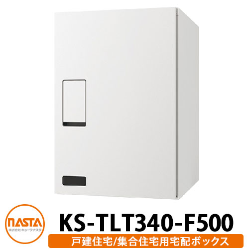 ナスタ 宅配ボックス KS-TLT340-F500 確認窓付き 前入れ前出し 壁付け 据置 イメージ:ホワイト NASTA 防滴タイプ