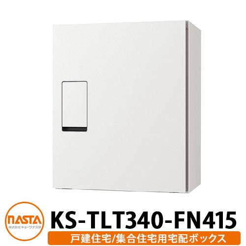 ナスタ 宅配ボックス KS-TLT340-FN415 確認窓無し 前入れ前出し 壁付け 据置 イメージ:ホワイト NASTA 防滴タイプ