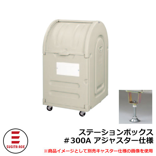 業務用大型ゴミ箱 ステーションボックス#300A アジャスター仕様 杉田エース 515-770