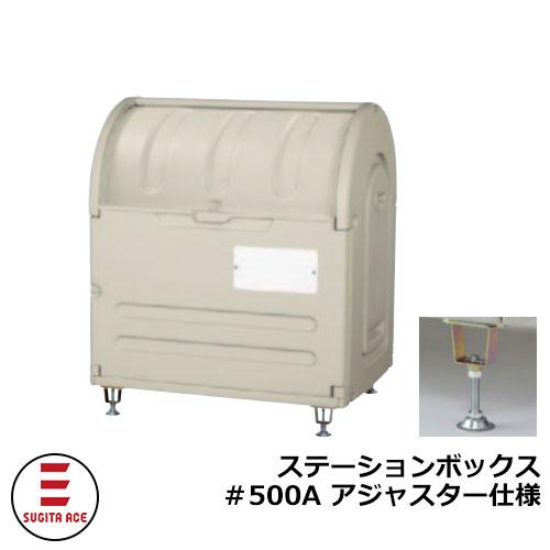 業務用大型ゴミ箱 ステーションボックス#500A アジャスター仕様 杉田エース 515-771