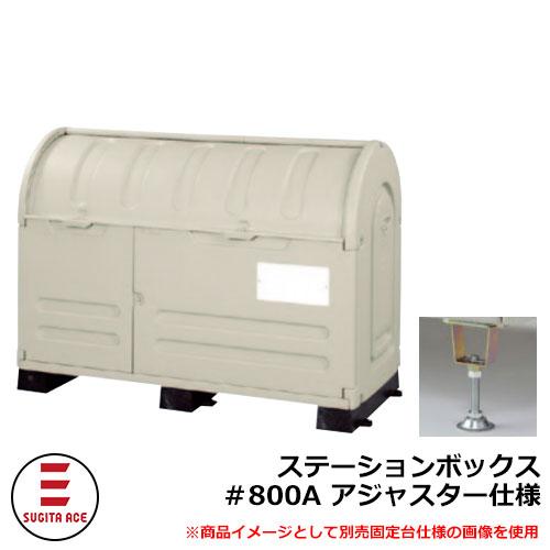 業務用大型ゴミ箱 ステーションボックス#800A アジャスター仕様 杉田エース 515-772