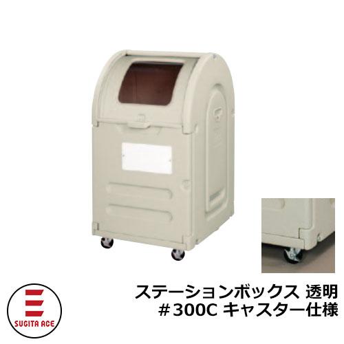 業務用大型ゴミ箱 ステーションボックス透明 #300C キャスター仕様 杉田エース 515-773
