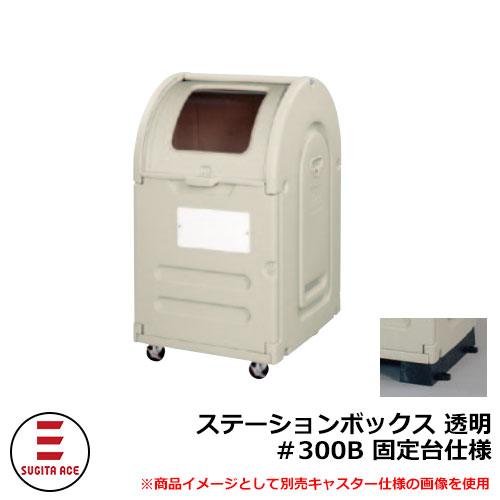 業務用大型ゴミ箱 ステーションボックス透明 #300B 固定台仕様 杉田エース 515-776