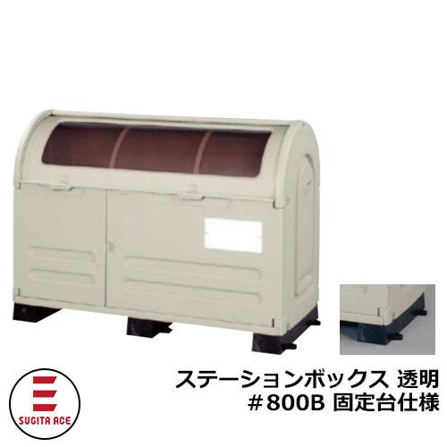 業務用大型ゴミ箱 ステーションボックス透明 #800B 固定台仕様 杉田エース 515-778