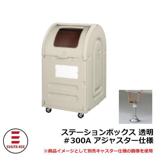 業務用大型ゴミ箱 ステーションボックス透明 #300A アジャスター仕様 杉田エース 515-779