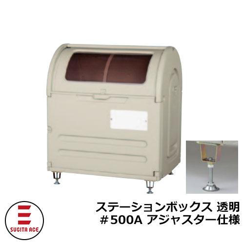 業務用大型ゴミ箱 ステーションボックス透明 #500A アジャスター仕様 杉田エース 515-780