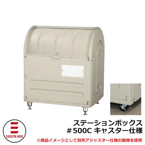 業務用大型ゴミ箱 ステーションボックス#500C キャスター仕様 杉田エース 515-811